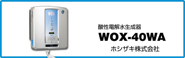 wox-40wa1