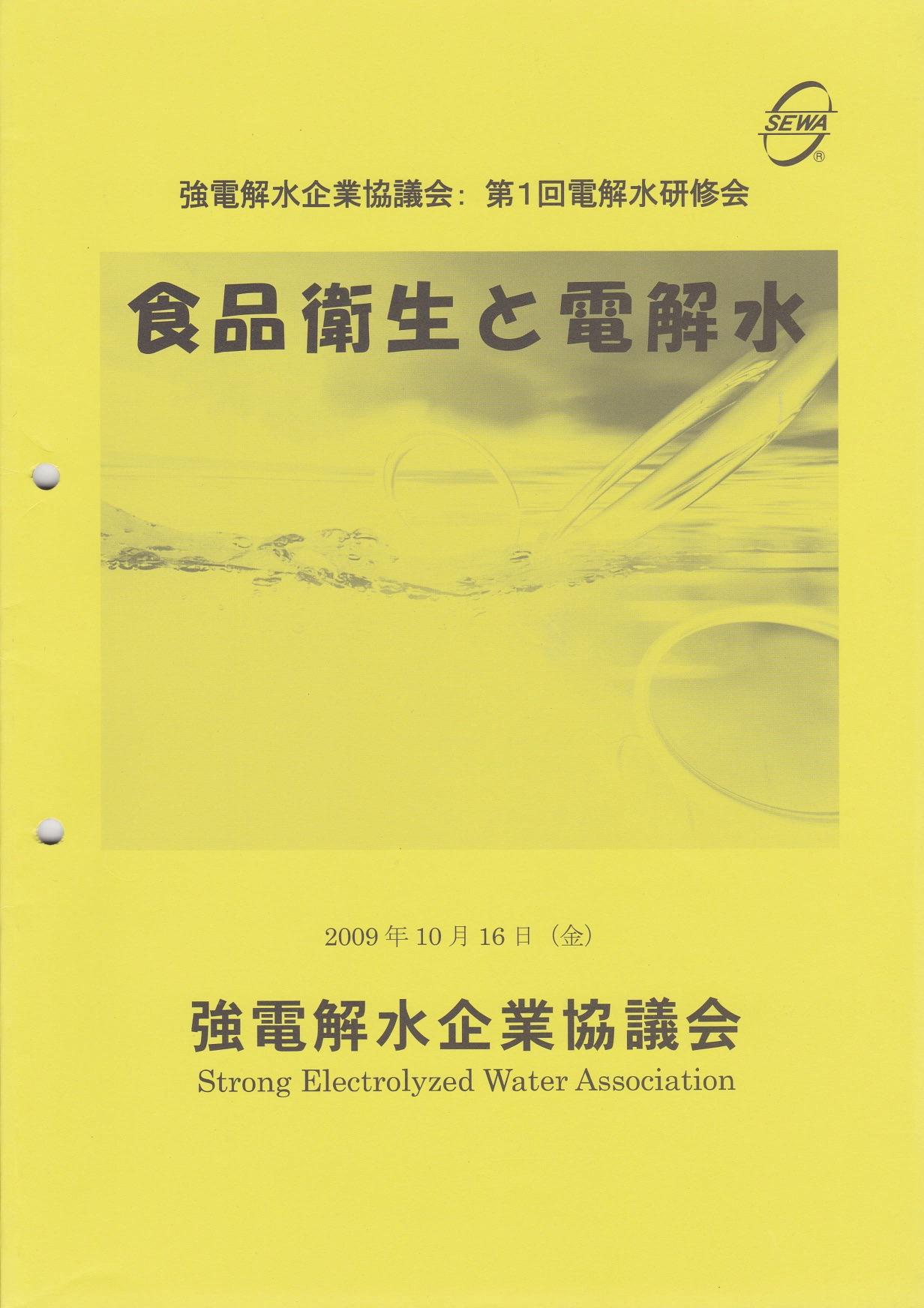 第1回セミナー表紙 食品衛生と電解水