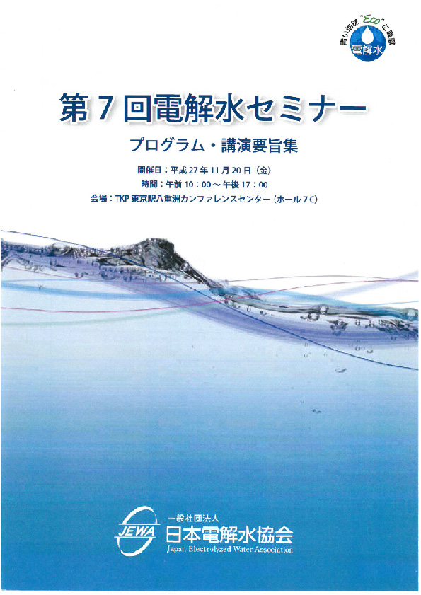 JEWA第7回電解水セミナー表紙