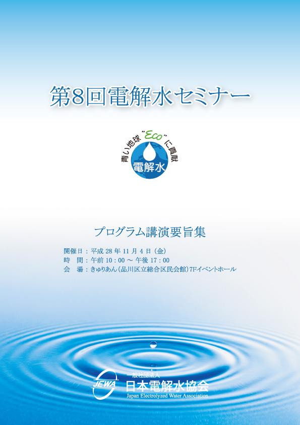 JEWA第8回電解水セミナー表紙(品川きゅりあん)