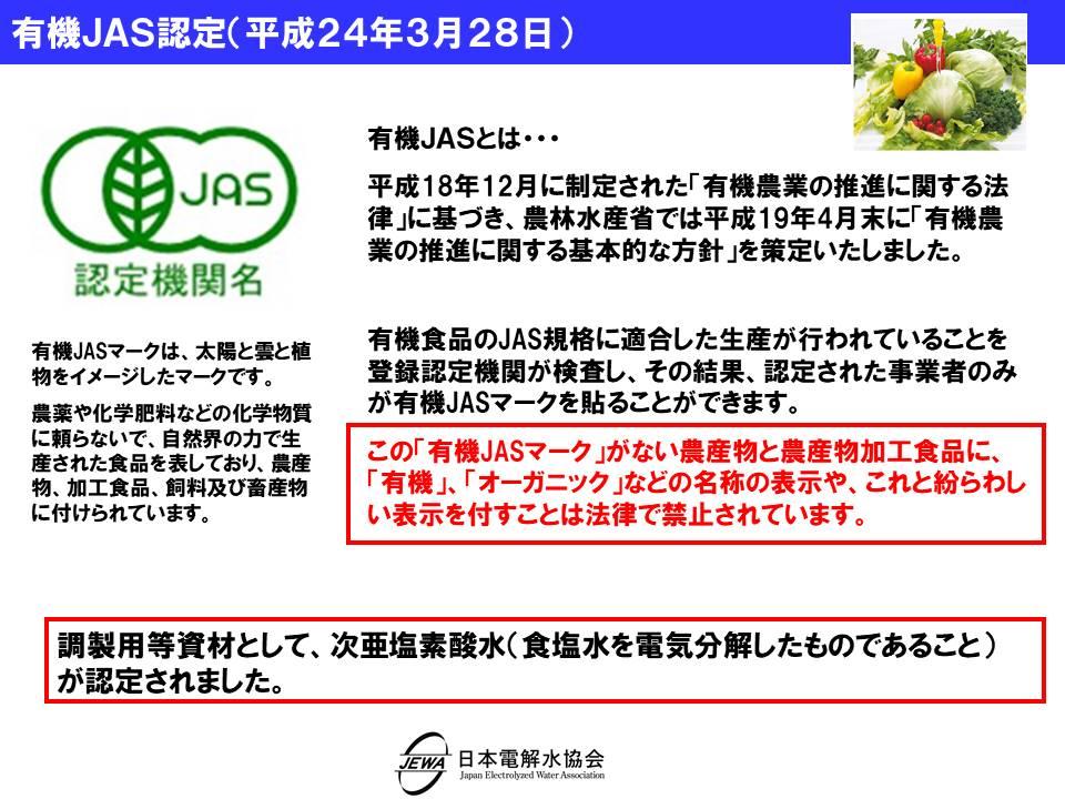 有機JAS認定(平成24年3月28日)