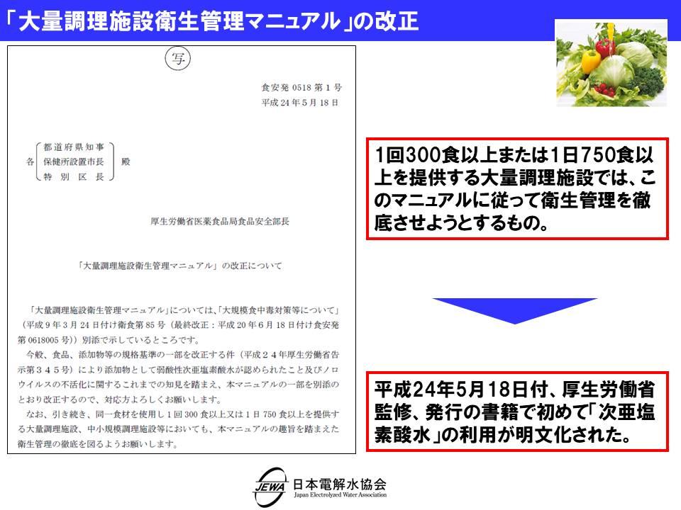 「大量調理施設衛生管理マニュアル」の改正