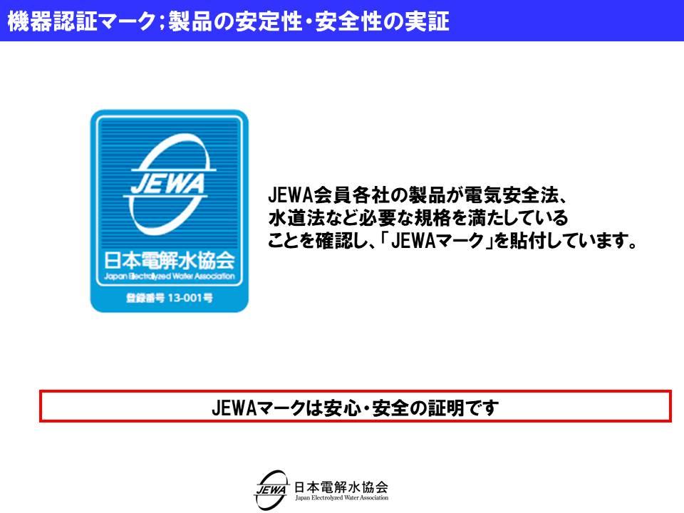 機器認証マーク;製品の安定性・安全性の実証
