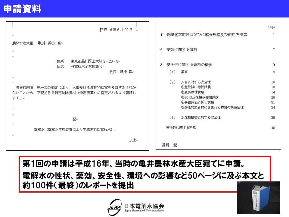 電解次亜塩素酸水の申請資料