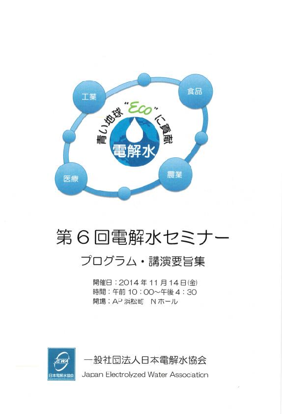 JEWA第6回電解水セミナー表紙