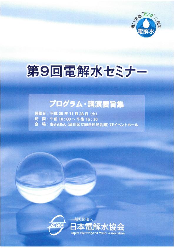 第9回電解水セミナー表紙(きゅりあん)