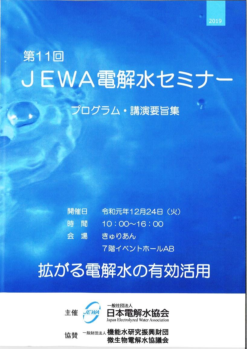 第11回電解水セミナー表紙(品川きゅりあん)